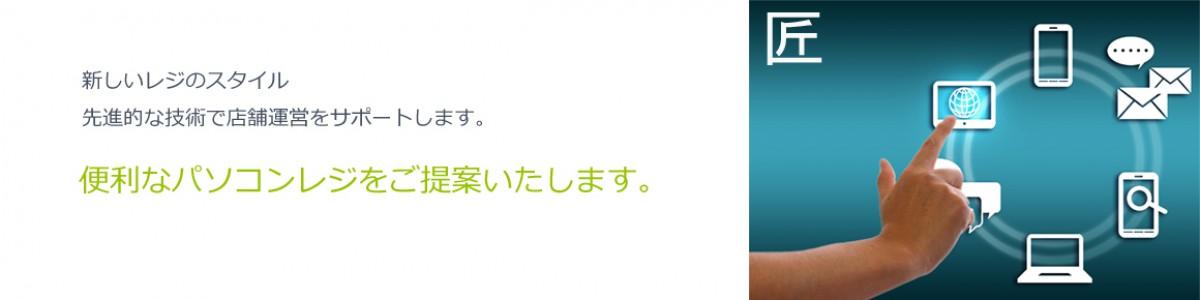 小売店舗応援「パソコンレジ」/匠シリーズ