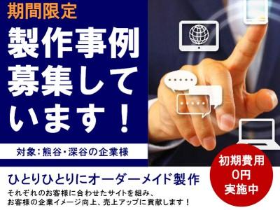 ホームページ製作事例募集中!
