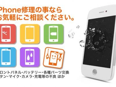 熊谷でiPhone修理ならsmacolle(スマコレ)アズ熊谷店!