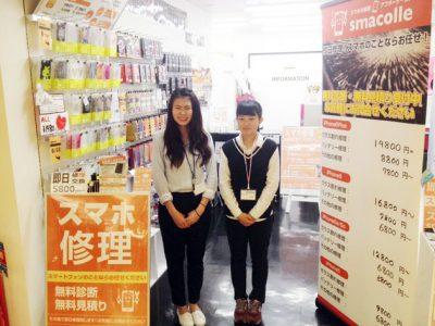 iPhone修理店スマコレ アズ熊谷店でバイト募集中!