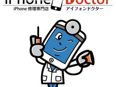 アイフォン修理店がリニューアルオープンいたします。