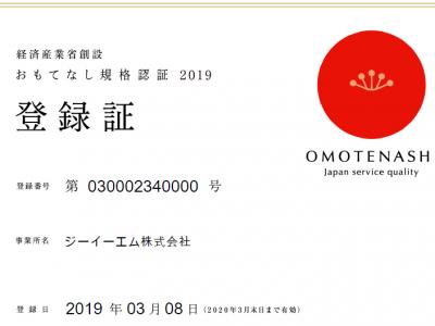 おもてなし規格認定2019|取得しました