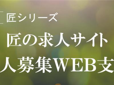 匠の求人サイト