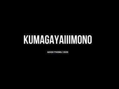 「KUMAGAYAiiiMONO」サイトの購入特典をご紹介!