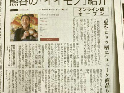 「KUMAGAYAiiiMONO」が埼玉新聞で掲載、ヤフーニュースでも紹介されました